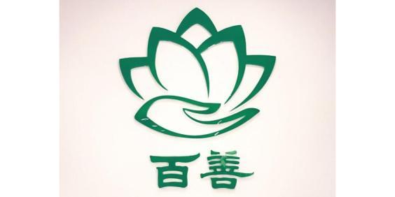 江苏百善健康产业管理有限公司无锡分公司