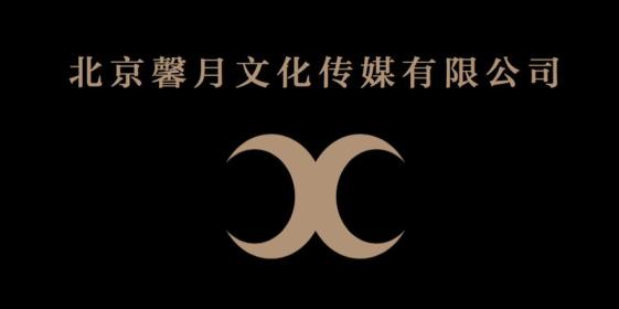 北京馨月文化传媒有限公司