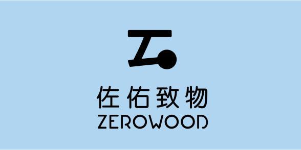 深圳市佐佑致物设计有限公司
