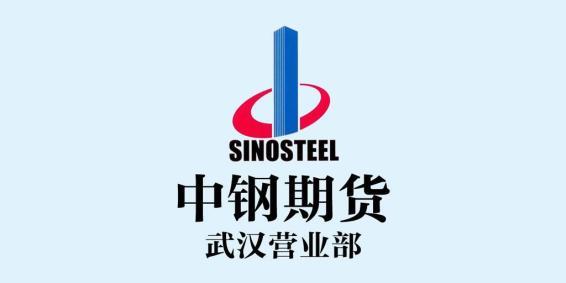 中钢期货有限公司武汉营业部