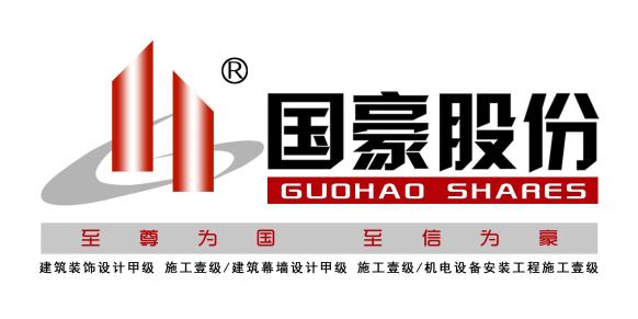 南京国豪装饰安装工程有限公司