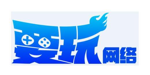 重庆要玩网络科技有限公司