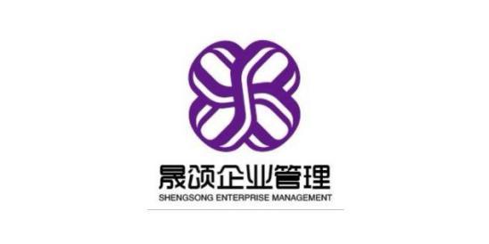天津晟颂企业管理咨询有限责任公司