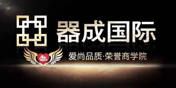 上海器成企业管理有限公司