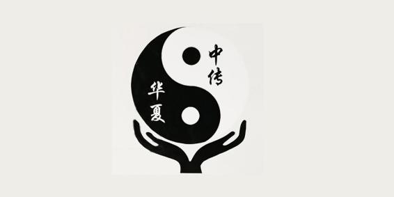 北京华夏中传医学研究中心