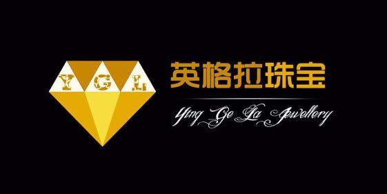 郑州英格拉珠宝有限公司