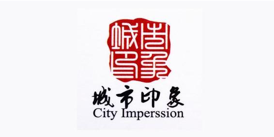 青岛城市印象文化发展有限公司