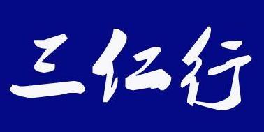 成都三仁行图文设计有限公司