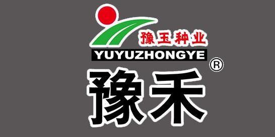 河南省豫玉种业股份有限公司