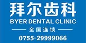 深圳市拜尔口腔门诊部有限公司