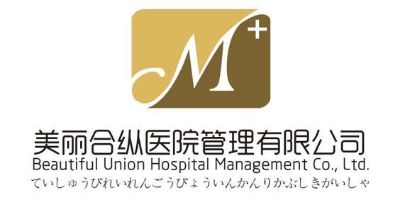 郑州美丽合纵医院管理有限公司