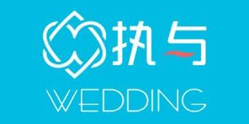 执与网络科技(北京)有限公司