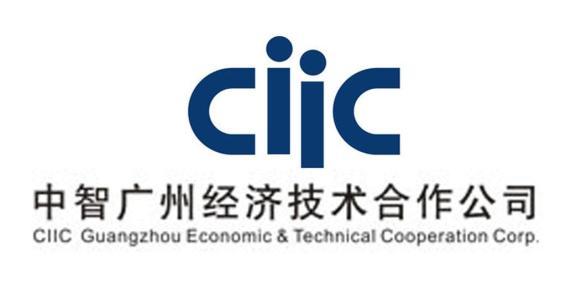 中智广州经济技术合作公司