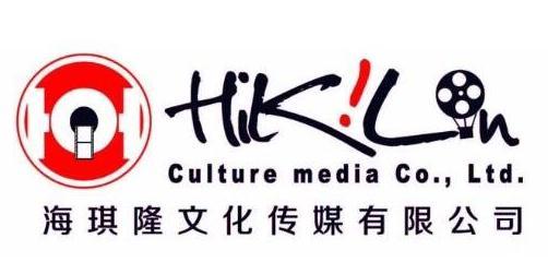 青岛海琪隆文化传媒有限公司
