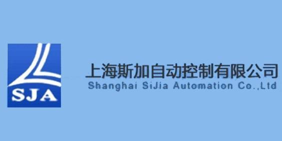上海斯加自动控制有限公司
