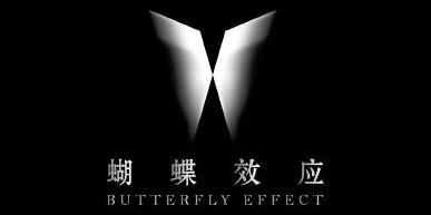 北京蝴蝶效应文化传媒有限公司