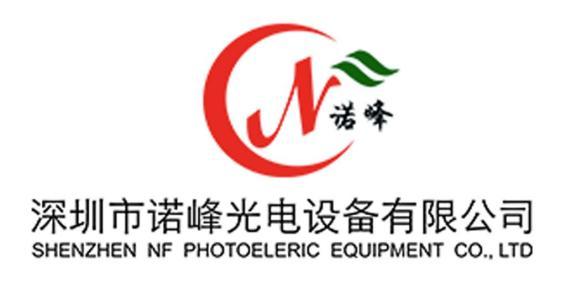 深圳市诺峰光电设备有限公司