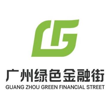 广州绿色金融街管理有限公司