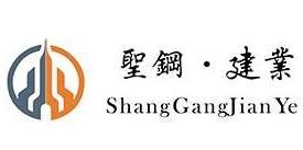 天津圣钢建业科技有限公司