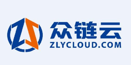 众链云(北京)供应链管理有限公司