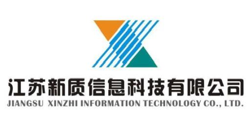 江苏新质信息科技有限公司
