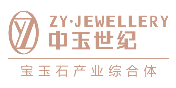 中玉世纪(青岛)珠宝有限公司