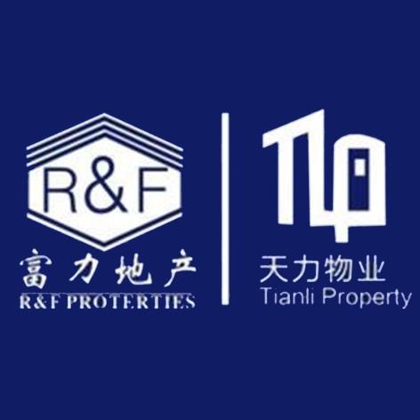 广州天力物业发展必发888官网登录重庆分公司