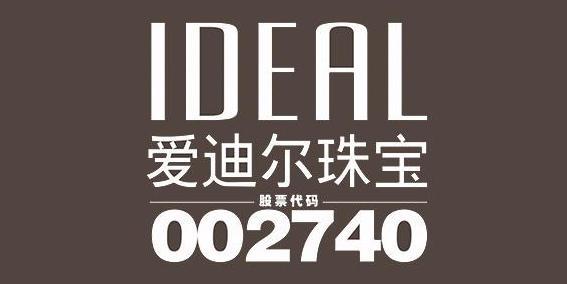 深圳市爱迪尔珠宝股份有限公司