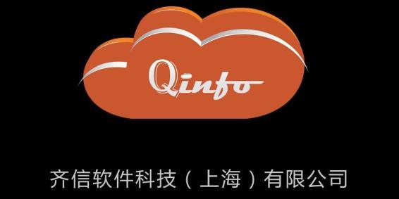 齐信软件科技(上海)有限公司