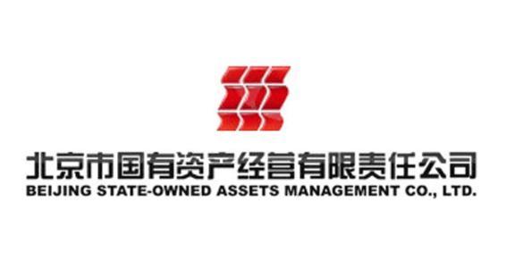 北京国资公司