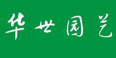 长春华世天兴园艺科技有限公司