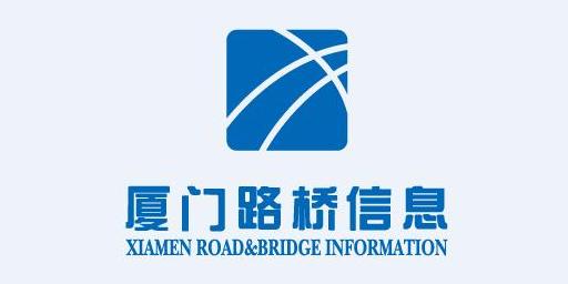 厦门路桥信息股份有限公司