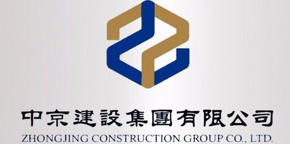 中京建设集团有限公司北京分公司