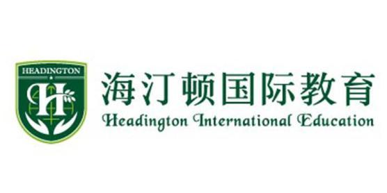海汀顿国际教育科技有限公司
