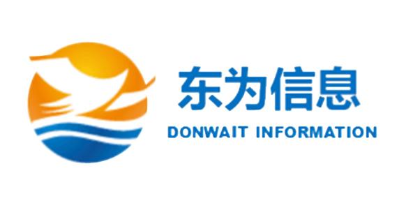 广东东为信息技术有限公司