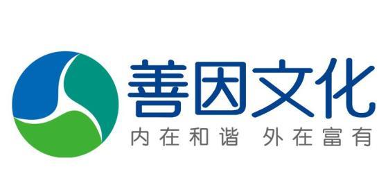 上海善因文化传播有限公司