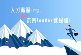 未来的leader就是你!