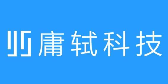 深圳市庸轼科技有限公司