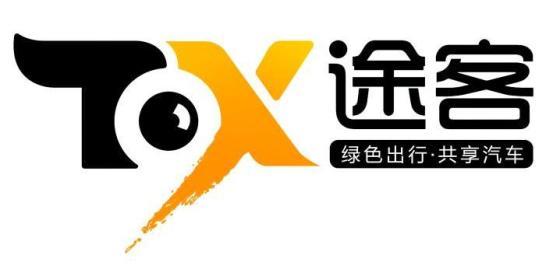 途客思科技(天津)有限公司