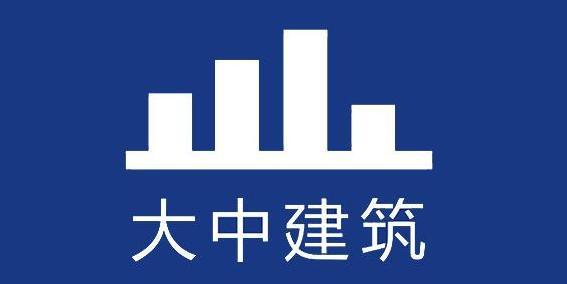 湖南大中建筑工程有限公司