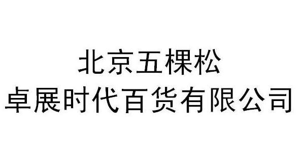 北京五棵松卓展时代百货有限公司