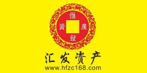 广州汇发资产投资管理有限责任公司