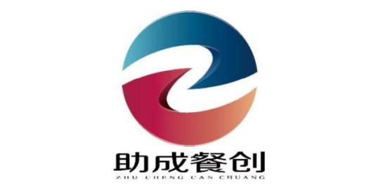 济南助成餐饮管理咨询有限公司