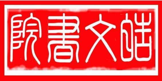 上海皓景教育培训有限公司