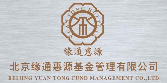 北京缘通惠源基金管理有限公司