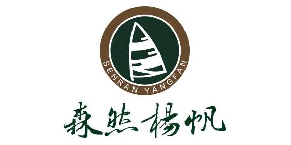 森然杨帆控股集团有限公司