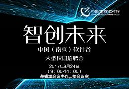 """""""智创未来""""软件谷大型校园招聘会"""