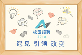 网联2018校园招聘