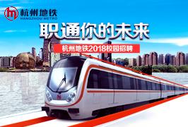 杭州地铁2018校园招聘