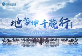 中国大地保险2018校园招聘